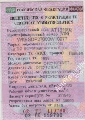 kazahskiy-avto-tehpasport-foto